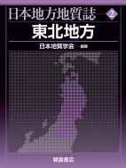 【送料無料】 東北地方 日本地方地質誌 / 日本地質学会 【全集・双書】