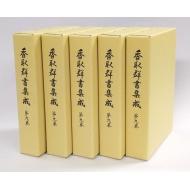 【送料無料】 香取群書集成 第9巻 / 香取神宮誌編纂委員会 【全集・双書】