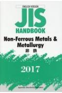 【送料無料】 JIS HANDBOOK English Version 2017 / 日本規格協会 【本】