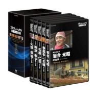 【送料無料】 プロフェッショナル 仕事の流儀 DVD BOX ?V 【DVD】