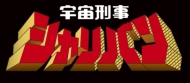 【送料無料】 宇宙刑事シャリバン Blu-ray BOX 3<完> 【BLU-RAY DISC】