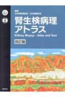 【送料無料】 腎生検病理アトラス 改訂版 / 日本腎病理協会 【本】