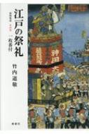 【送料無料】 江戸の祭礼 資料集成 その壱 一枚番付 / 竹内道敬 【本】