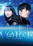 【送料無料】 ボイス~112の奇跡~ DVD-BOX1 【DVD】