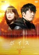【送料無料】 ボイス~112の奇跡~ DVD-BOX2 【DVD】