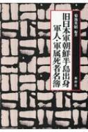 【送料無料】 旧日本軍朝鮮半島出身軍人・軍属死者名簿 / 菊池英昭 【本】