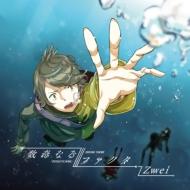 Zwei / 数奇なるファクタ 【CD Maxi】