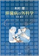 【送料無料】 木村理 膵臓病の外科学 / 木村理 【本】