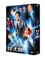 【送料無料】 さぼリーマン甘太朗 DVD-BOX 【DVD】