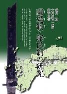 【送料無料】 国造制・部民制の研究 / 篠川賢 【本】