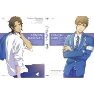 【送料無料】 コンビニカレシ Vol.3 (限定版) 【DVD】