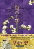【送料無料】 皇帝の恋 寂寞の庭に春暮れてDVD-BOX1 【DVD】