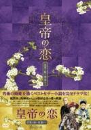 【送料無料】 皇帝の恋 寂寞の庭に春暮れてDVD-BOX2 【DVD】