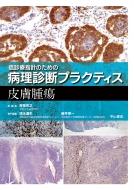 【送料無料】 癌診療指針のための病理診断プラクティス 皮膚腫瘍 / 青笹克之 【全集・双書】