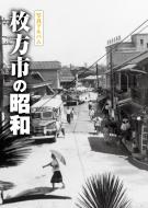 【送料無料】 写真アルバム 枚方市の昭和 / 中島三佳 【本】