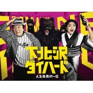 【送料無料】 下北沢ダイハード Blu-ray BOX(5枚組) 【BLU-RAY DISC】
