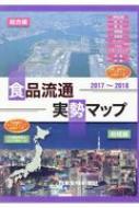 【送料無料】 食品流通実勢マップ 2017~2018 【本】