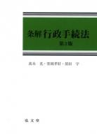 【送料無料】 条解 行政手続法 / 高木光 【本】