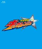 【送料無料】 スーパー戦隊シリーズ: : 宇宙戦隊キュウレンジャー Blu-ray COLLECTION 3 【BLU-RAY DISC】