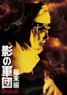 【送料無料】 影の軍団 幕末編 COMPLETE DVD【初回生産限定】 【DVD】