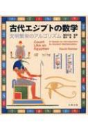 【送料無料】 古代エジプトの数学 文明繁栄のアルゴリズム / 礒田正美 【本】