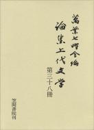【送料無料】 論集上代文学 第38冊 / 万葉七曜会 【全集・双書】