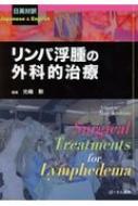 【送料無料】 リンパ浮腫の外科的治療 日英対訳 / 光嶋勲 【本】