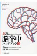 【送料無料】 必携 脳卒中ハンドブック / 高嶋修太郎 【本】