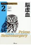 【送料無料】 プライム脳神経外科 2 脳虚血 / 斉藤延人 【本】