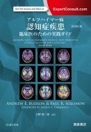 【送料無料】 アルツハイマー病認知症疾患 -臨床医のための実践ガイド- / 小野賢二郎 【本】