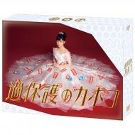 【送料無料】 「過保護のカホコ」DVD-BOX 【DVD】