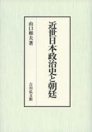 【送料無料】 近世日本政治史と朝廷 / 山口和夫 【本】