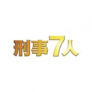 【送料無料】 刑事7人 III DVD-BOX 【DVD】