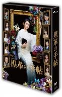 【送料無料】 黒革の手帖DVD-BOX 【DVD】