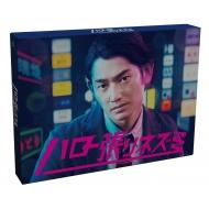 【送料無料】 ハロー張りネズミ DVD-BOX 【DVD】