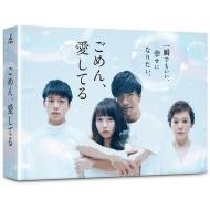 【送料無料】 ごめん、愛してる Blu-rayBOX 【BLU-RAY DISC】