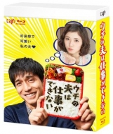 【送料無料】 ウチの夫は仕事ができない Blu-ray BOX 【BLU-RAY DISC】
