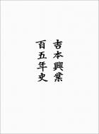 【送料無料】 吉本興業百五年史 【本】