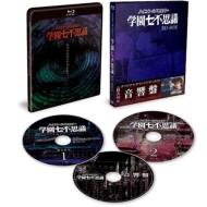 【送料無料】 「ハイスクールミステリー学園七不思議」BD-BOX 【BLU-RAY DISC】