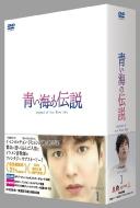 【送料無料】 青い海の伝説<日本編集版> DVD-BOX1 【DVD】
