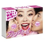 【送料無料】 カンナさーん! DVD-BOX 【DVD】