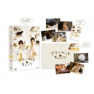 【送料無料】 ブランケット・キャッツ DVD-BOX 【DVD】