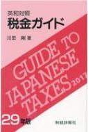 【送料無料】 英和対照 税金ガイド 29年版 / 川田剛 【本】
