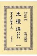 【送料無料】 王權論自第一册至第五册 日本立法資料全集別巻 / ロリュー 【全集・双書】