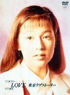 【送料無料】 東京ラブストーリー DVD-BOX 【DVD】