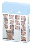 【送料無料】 やすらぎの郷 DVD-BOX I  【DVD】
