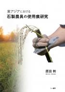 【送料無料】 東アジアにおける石製農具の使用痕研究 / 原田幹 【本】
