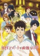 【送料無料】 妖怪アパートの幽雅な日常 Blu-ray BOX Vol.4 【BLU-RAY DISC】