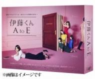 【送料無料】 伊藤くん A to E DVD-BOX 【DVD】