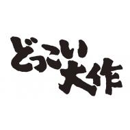 【送料無料】 どっこい大作 コレクターズDVD VOL.2 デジタルリマスター版 【DVD】